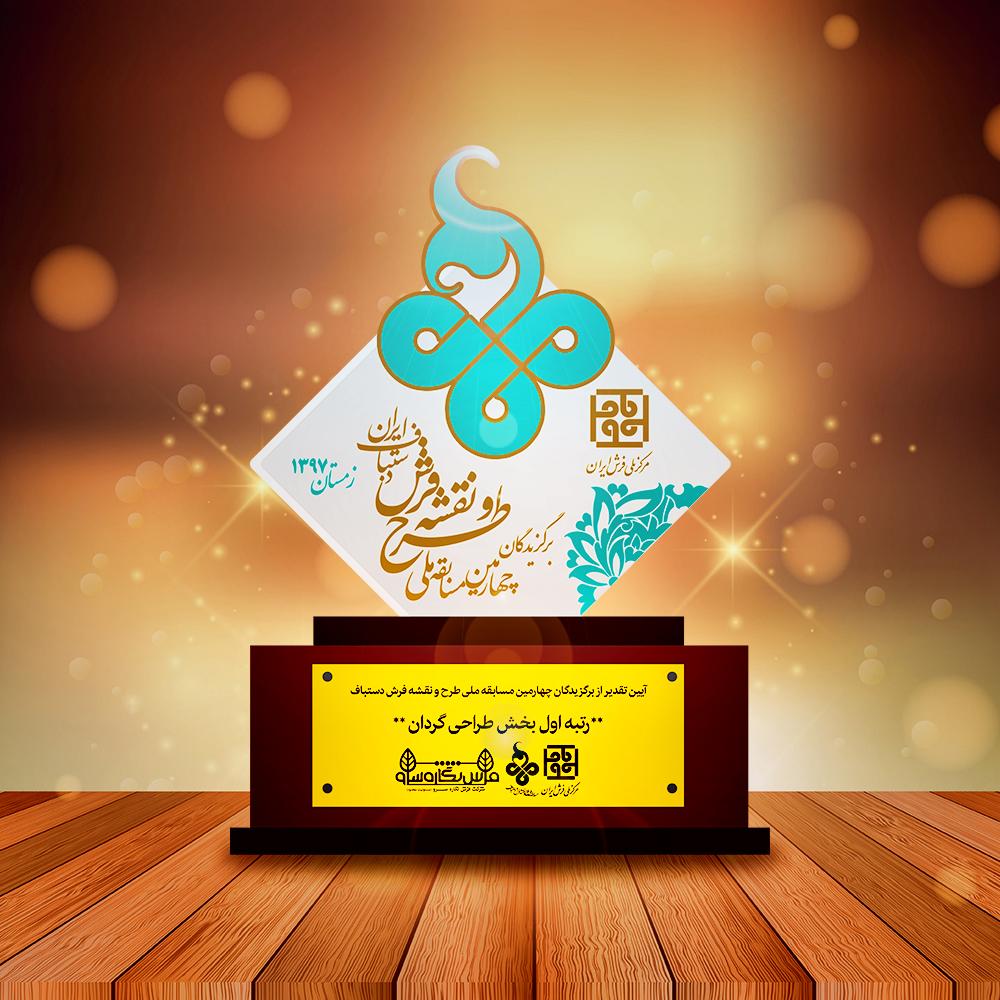 جوایز برگزیدگان