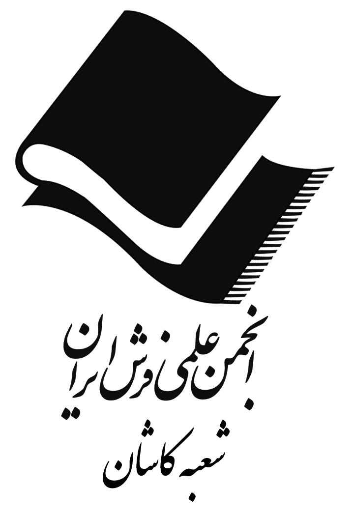 شعبه کاشان انجمن