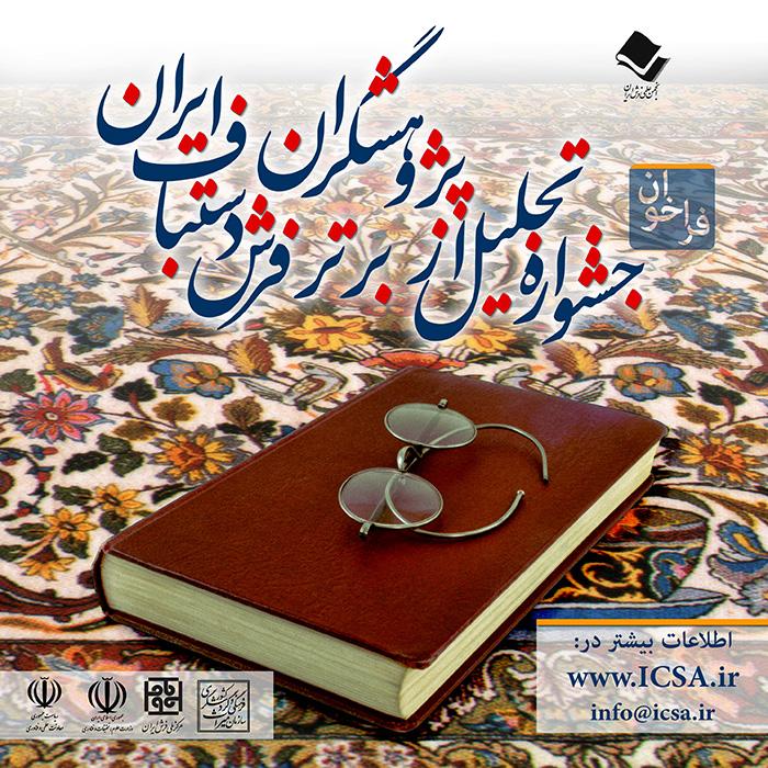 جشنواره تجلیل از پژوهشگران برتر فرش دستباف ایران