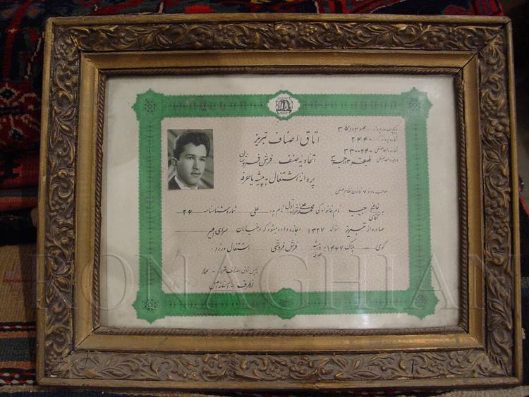 استاد حبيب محمدعلی نژاد اول
